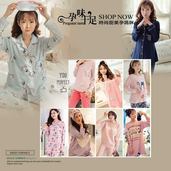 可愛哺乳睡衣套裝多款 商品特價290元【AA0427】 孕味十足 孕婦裝