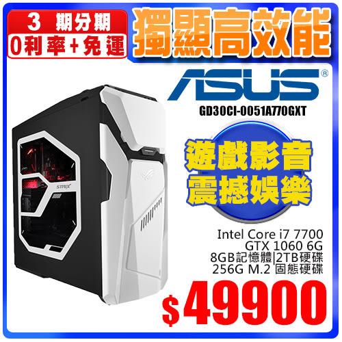 ASUS 華碩 ROG STRIX GD30CI i7-7700 GTX1060 電競桌機 (GD30CI-0051A770GXT)