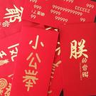 新年 壓歲錢 紅包袋 春節 創意紅包 卡...