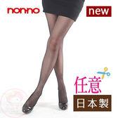 儂儂 non-no (7738)日本製-不脫紗絲襪(1件入) 黑色/膚色【小三美日】