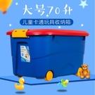 友熊玩具收納箱大號兒童衣物整理箱特大塑料寶寶卡通加厚儲物箱 NMS 露露日記