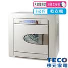 【東元TECO】5公斤乾衣機 QD556...