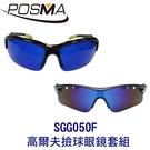 POSMA 高爾夫撿球眼鏡 套組 SGG050F