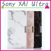 Sony XA1 Ultra G3226 大理石紋皮套 石頭紋手機殼 可插卡保護套 支架 錢包式手機套 磁扣保護殼 翻蓋