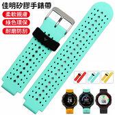 佳明錶帶 235 620 735 220 運動錶帶 撞色 矽膠錶帶 多孔 透氣 腕帶 防水 防汗 替換帶 簡約