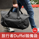 【聖佳】35L 沉穩黑 裝備袋 Travel Duffel Peak Design 旅行者 器材袋 肩背 側背 屮Y0