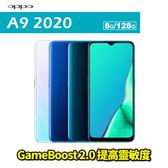 【跨店消費滿$6000減$600】OPPO A9 2020 8G/128G 6.5吋 智慧型手機 免運費