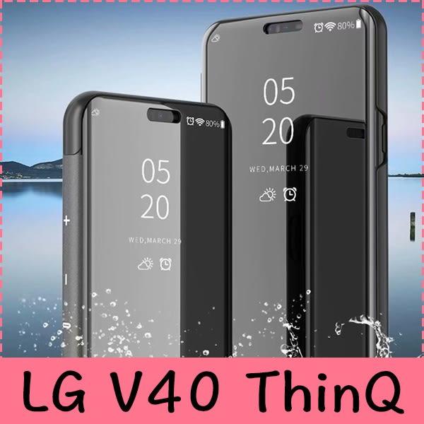 【萌萌噠】LG V40 ThinQ (6.4吋) 電鍍鏡面智能支架款保護殼 直立式休眠功能側翻皮套 手機套