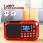 新款老年人老人小型戲曲音樂播放器便攜式廣播隨身聽小音箱 生活樂事館