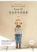 Radio的娃娃服裝裁縫書