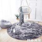 圓形地毯吊籃墊子ins風少女臥室床邊毯椅子搖椅吊椅客廳毛毯地墊 自由角落