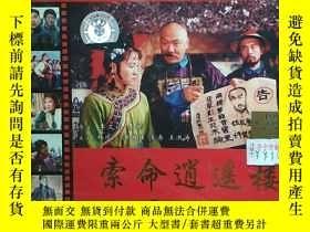 二手書博民逛書店流金歲月罕見中國電影經典 索命逍遙樓 VCD雙碟裝Y3331 北