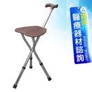 仲群維 醫療用手杖 ER-2026-88 鋁合金 可折疊拐杖椅 登山杖