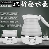 新品110V-240V出國游旅行迷你可折疊電熱水壺小容量燒水壺出