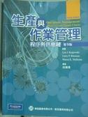 【書寶二手書T6/大學商學_PHL】生產與作業管理:程序與供應鏈_白滌清_9/e