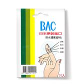 BAC倍爾康 絆創膏(10入) -日本製造OK絆