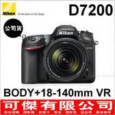 可傑   Nikon D7200 18-140mm KIT 旅遊鏡組 國祥原廠公司貨 登錄送1500禮卷+防丟小幫手至6/30