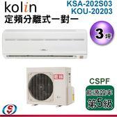 【信源】3坪 歌林 kolin  定頻分離式1對1冷氣《KOU-20203+KSA-202S03》含標準安裝