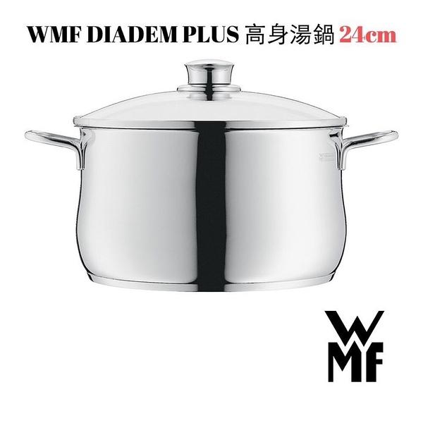 (福利品) 【德國WMF】 高身湯鍋 24cm (公司貨)