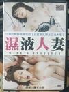 挖寶二手片-T02-065-正版DVD-日片【濕液人妻 限制級】-白木優子 馬場真彥(直購價)