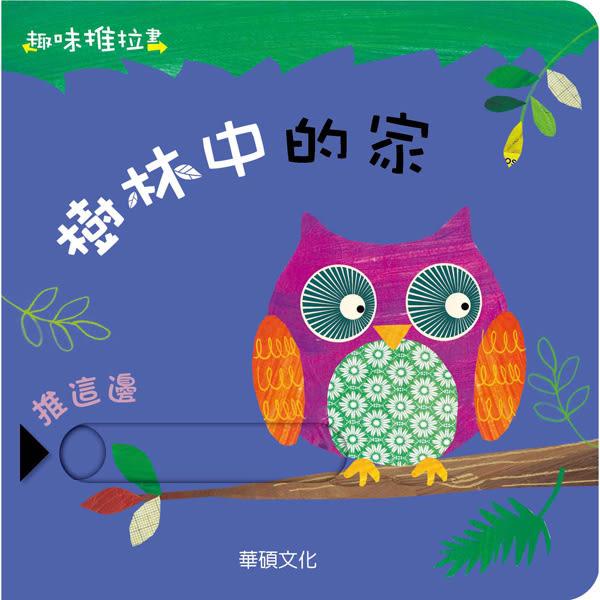 華碩 樹林中的家_遊戲書系列