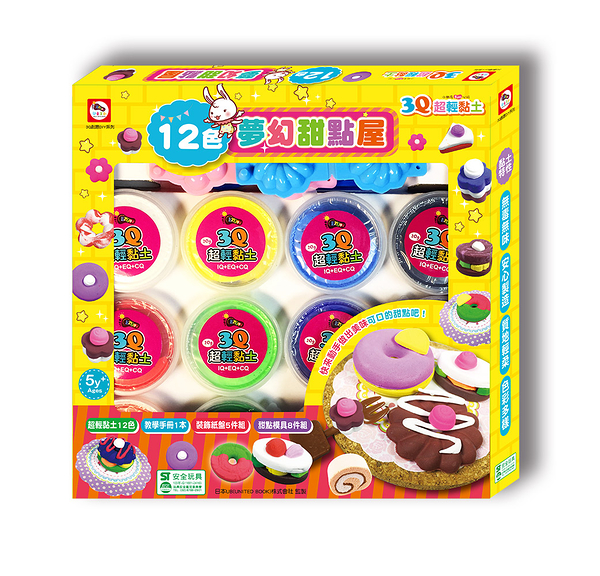 【Enjoy】3Q超輕黏土-夢幻甜點屋 (12色) AZ6001-10