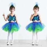 演出服兒童蓬蓬紗裙六一幼兒園舞蹈表演服女童亮片爵士現代舞綠色 怦然新品
