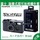 Fujifilm Simple Ace 即可拍專用復古相機外殼 即可拍 黑色外殼 (不含相機)  富士 日本限量