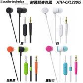 鐵三角 ATH-CKL220iS NEON色彩耳塞式耳機附通話麥克風 公司貨一年保固