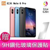 分期0利率 紅米Note 6 Pro  (3GB/32GB)智慧型手機 贈『9H鋼化玻璃保護貼*1』
