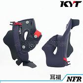 NFR NF-R 專用 配件 KYT 耳襯 備用 換洗 頭頂內襯 臉頰內襯 內襯全可拆 全罩 原廠配件 23番
