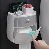 雙層帶抽屜紙巾盒家用免打孔創意防水抽紙捲紙筒衛生間收納置物架 【優樂美】