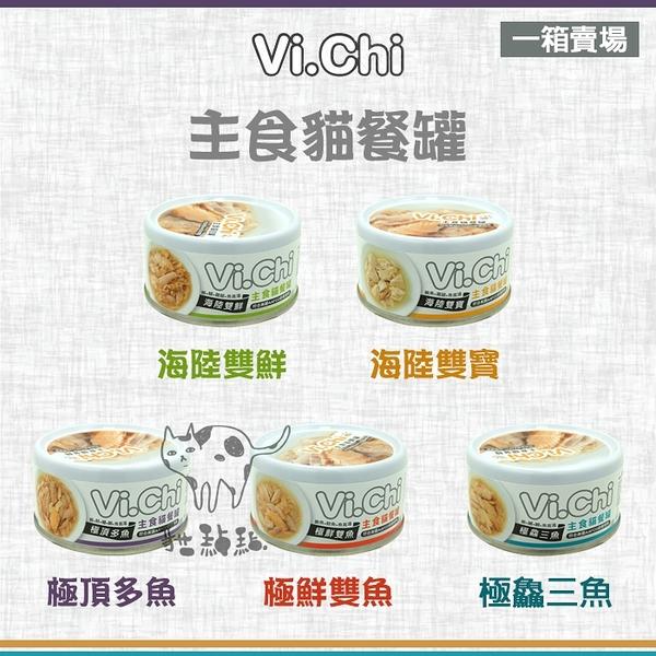 Vi.Chi維齊[主食貓餐罐,5種口味,80g,泰國製](一箱24入)