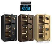 保險櫃 虎牌保險櫃雙門家用辦公大型80cm高1米1.5米單門指紋密碼保險箱 ATF 探索先鋒
