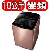 Panasonic國際牌【NA-V198EBS-B】18公斤變頻洗衣機NA-V198EBS/V198EBS