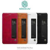 (+專屬玻璃貼)NILLKIN 秦系列皮套/HUAWEI P10 Plus/手機殼/手機皮套【馬尼行動通訊】