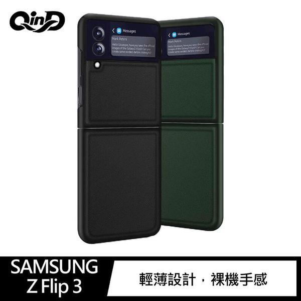 【愛瘋潮】 QinD SAMSUNG Galaxy Z Flip 3 真皮保護殼 手機殼 保護套