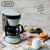 日本 咖啡機 露營 下午茶【U0160】日本Toffy復古四杯美式咖啡機 完美主義