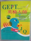 【書寶二手書T3/語言學習_PNM】GEPT英檢大師_字彙書3J-Q