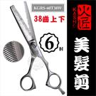 ::美髮剪刀系列:: 日本火匠進口美髮剪刀 KGRS-6吋-T38W [50458]◇美容美髮美甲新秘專業材料◇