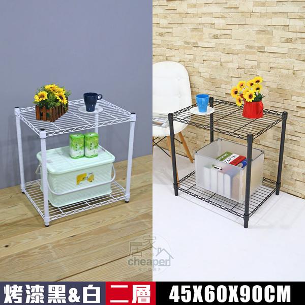【居家cheaper】45X60X90CM 二層架 霧黑|亮白(兩色可選)烤漆/玄關架/收納櫃/鞋架/波浪架/鐵架