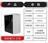 新品主機箱臺式機電腦主機側透機箱atx中塔matx水冷小機箱F1靜音個性diy空箱外殼