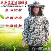 歡慶中華隊防蜂服透氣全套專用迷彩防蜂服養蜂服半身防蜂帽透氣型養蜜蜂工具LX