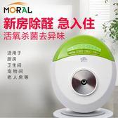 自動噴香機衛生間除臭機廁所除味器家用臭氧凈化器除甲醛廚房消毒寵物殺菌機 艾莎嚴選