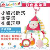 ✿蟲寶寶✿【babyFEHN芬恩】彩色嘉年華系列 - 小貓吊掛式金字塔木偶玩具