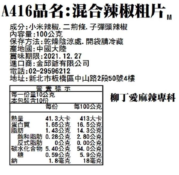 柳丁愛 精選混合辣椒粗片100g【A416】小米辣椒 二荊條辣椒 子彈頭辣椒 三種組合