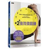 +2的強效微鍛鍊:韓星私人教練的30天徒手健身計畫,從2分鐘開始,成為堅持每天運