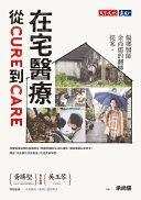 二手書《在宅醫療:從cure到care: 偏鄉醫師余尚儒的翻轉病房提案》 R2Y ISBN:9864791729