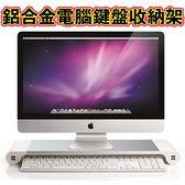 4孔USB可充電 鋁合金 蘋果 電腦桌 筆電 生日 螢幕架  鍵盤  筆電座 電腦支架【A02】