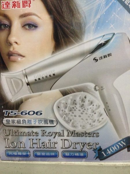 【YourShop】達新牌 皇家級負離子吹風機  TS-606